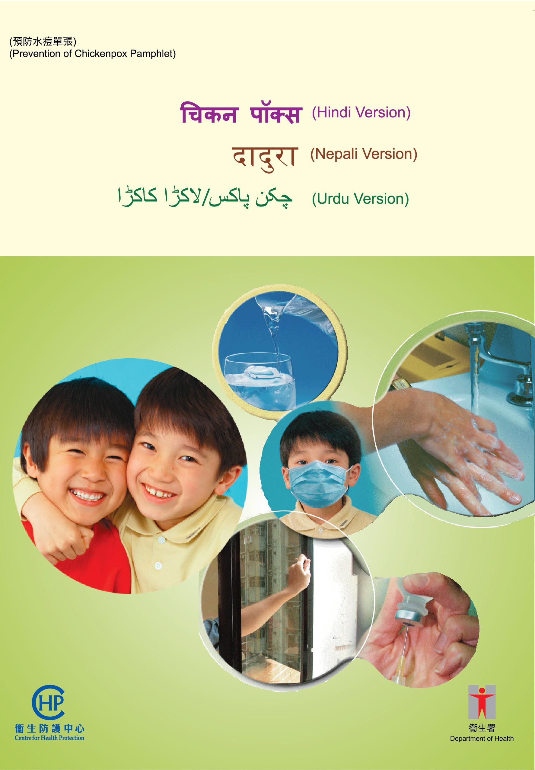 Centre for Health Protection - Chickenpox - Nepali Version