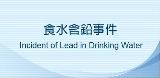 Incident of Lead in Drinking Water